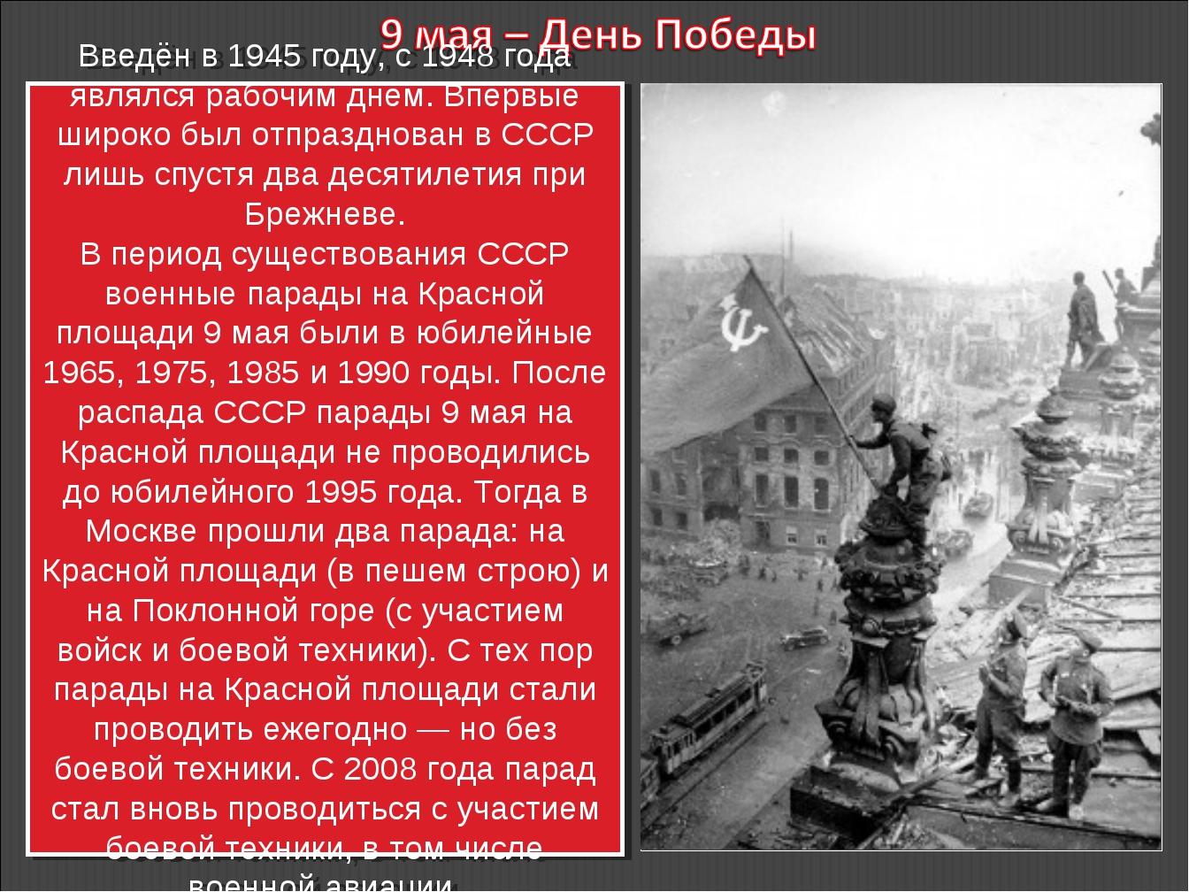 Введён в 1945 году, с 1948 года являлся рабочим днём. Впервые широко был отпр...
