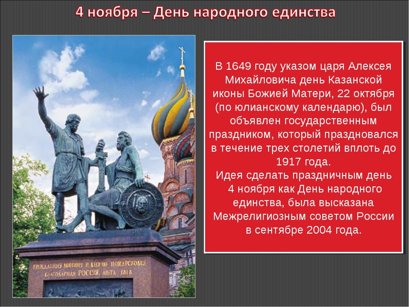 В 1649 году указом царя Алексея Михайловича день Казанской иконы Божией Матер...