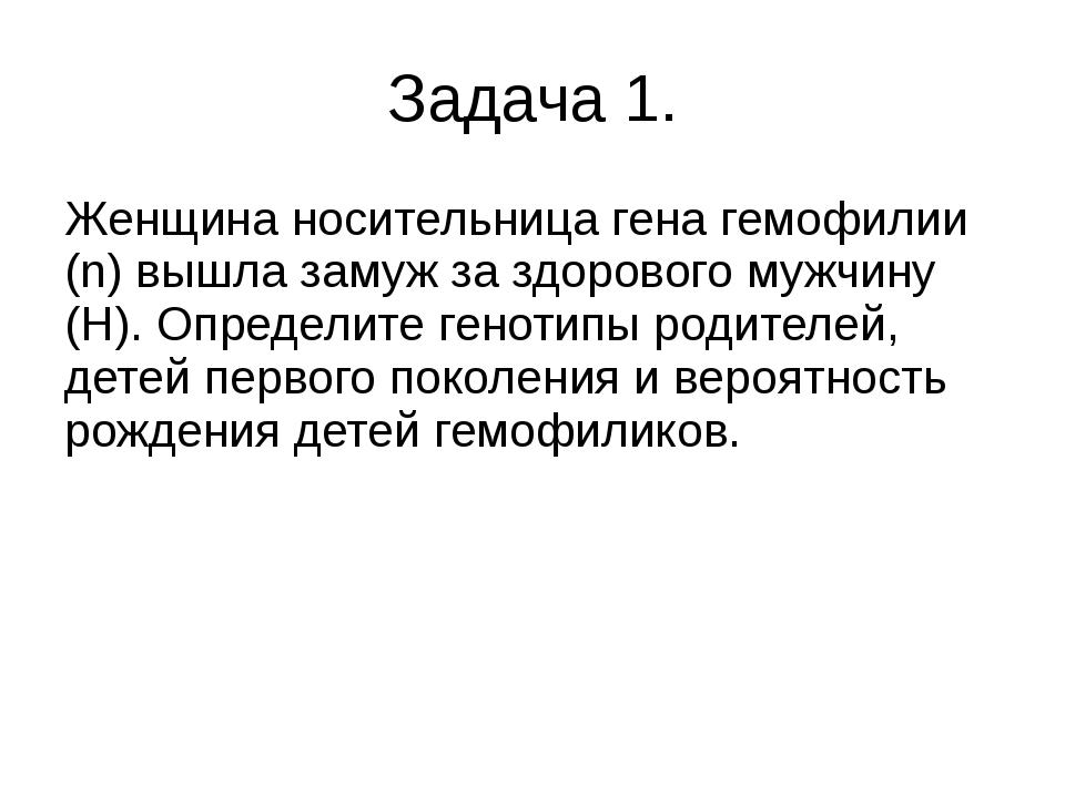 Задача 1. Женщина носительница гена гемофилии (n) вышла замуж за здорового м...