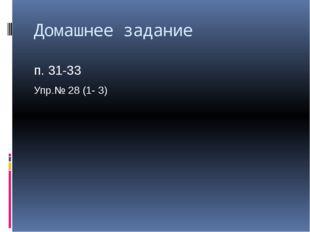 Домашнее задание п. 31-33 Упр.№ 28 (1- 3)