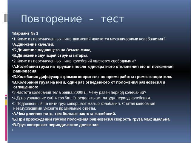Повторение - тест Вариант № 1 1.Какие из перечисленных ниже движений являются...