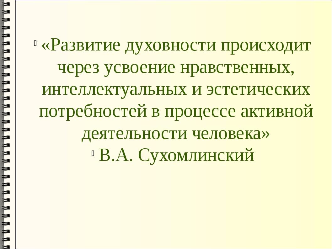 «Развитие духовности происходит через усвоение нравственных, интеллектуальных...