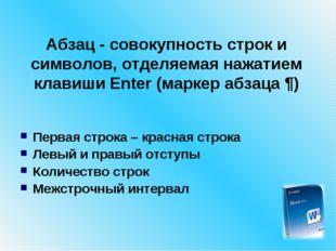Абзац - совокупность строк и символов, отделяемая нажатием клавиши Enter (мар