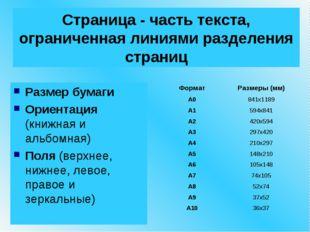 Страница - часть текста, ограниченная линиями разделения страниц Размер бумаг
