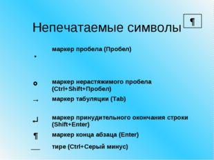 Непечатаемые символы ¶  маркер пробела (Пробел) маркер нерастяжимого проб