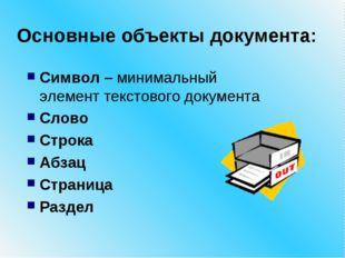 Основные объекты документа: Символ – минимальный элемент текстового документа