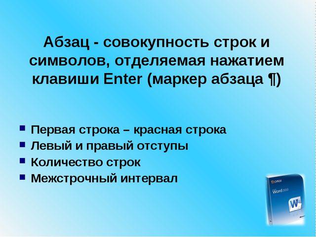 Абзац - совокупность строк и символов, отделяемая нажатием клавиши Enter (мар...