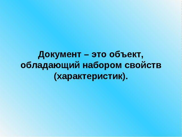 Документ – это объект, обладающий набором свойств (характеристик).