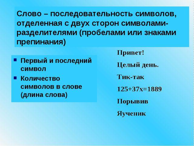 Слово – последовательность символов, отделенная с двух сторон символами-разде...