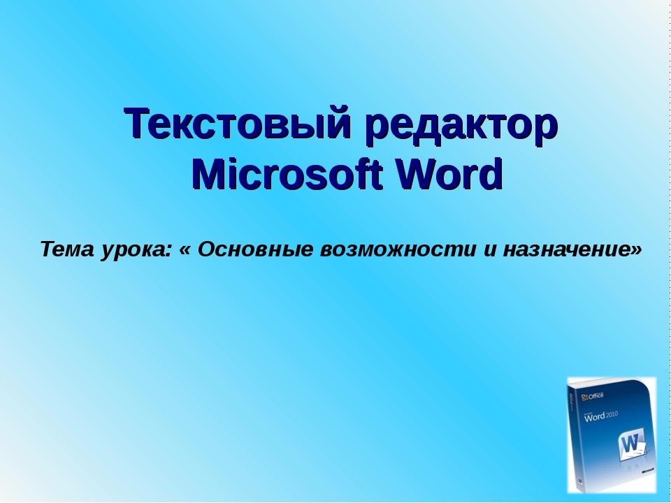 Текстовый редактор Microsoft Word Тема урока: « Основные возможности и назнач...
