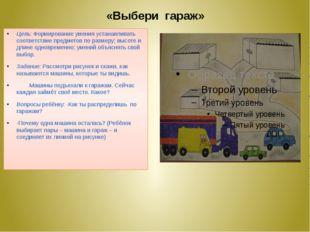 «Выбери гараж» Цель: Формирование умения устанавливать соответствие предметов