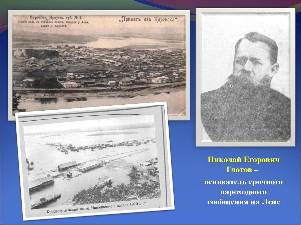 Николай Егорович Глотов – основатель срочного пароходного сообщения на Лене