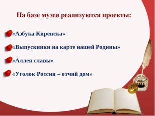 На базе музея реализуются проекты: «Азбука Киренска» «Выпускники на карте наш
