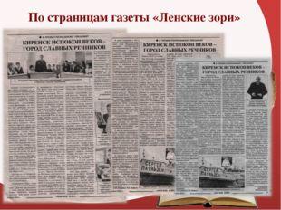 По страницам газеты «Ленские зори»