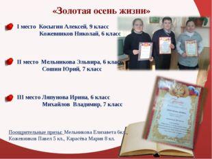 «Золотая осень жизни» I место Косыгин Алексей, 9 класс Кожевников Николай, 6