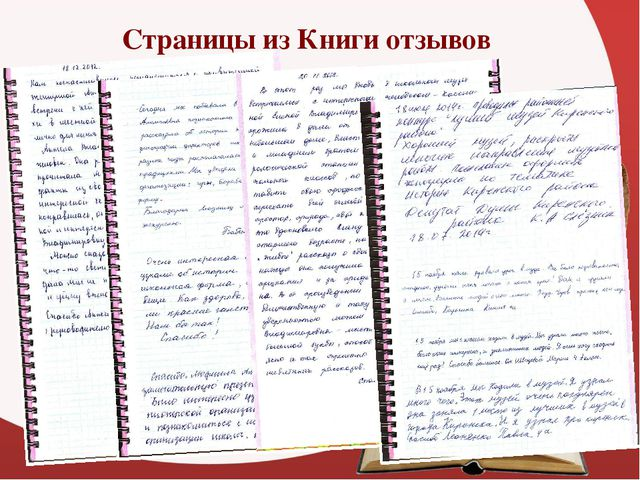 Страницы из Книги отзывов