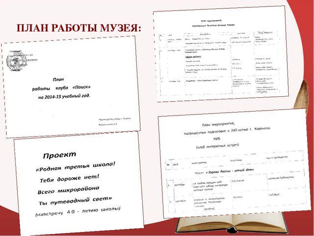 ПЛАН РАБОТЫ МУЗЕЯ: