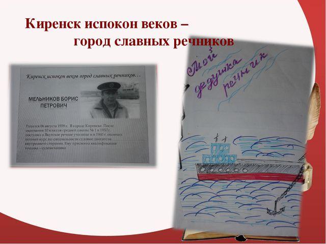 Киренск испокон веков – город славных речников
