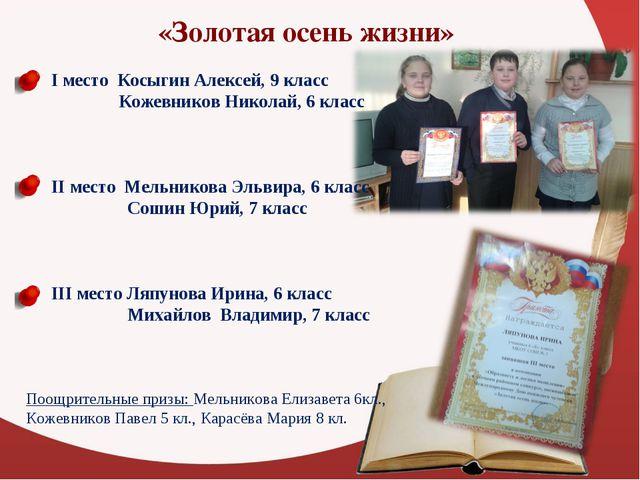«Золотая осень жизни» I место Косыгин Алексей, 9 класс Кожевников Николай, 6...