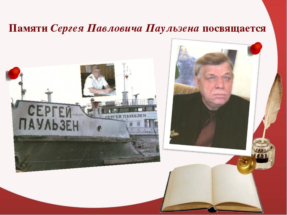 Памяти Сергея Павловича Паульзена посвящается