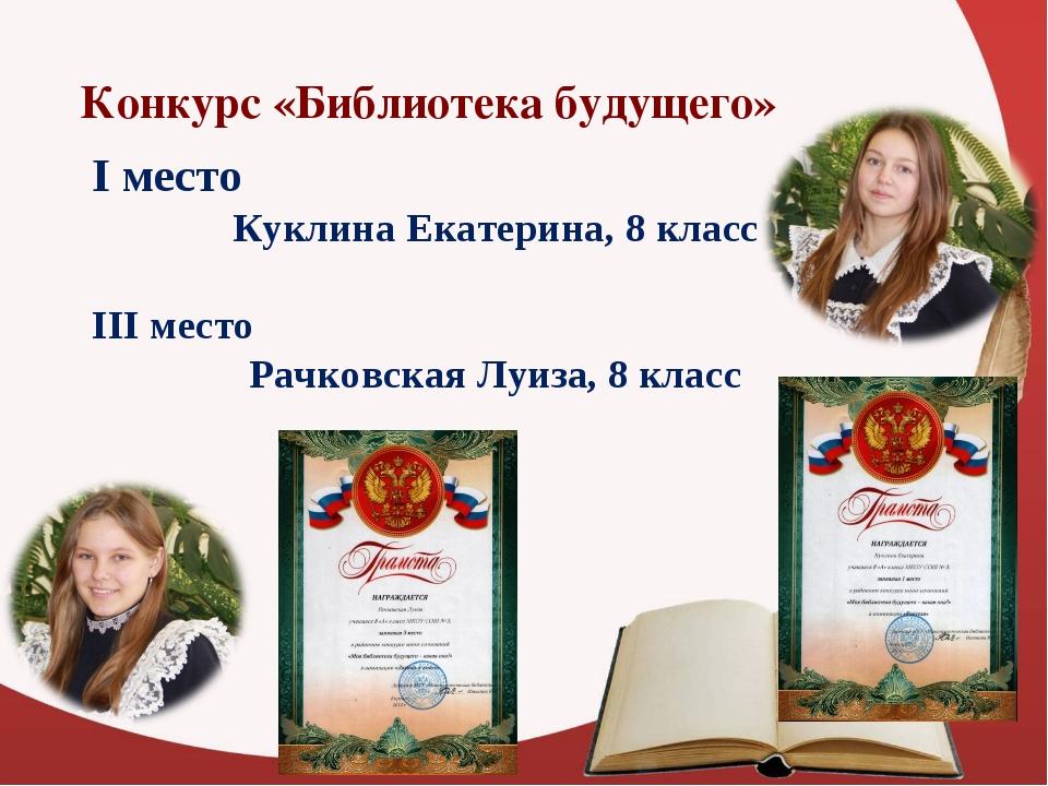 Конкурс «Библиотека будущего» I место Куклина Екатерина, 8 класс III место Р...