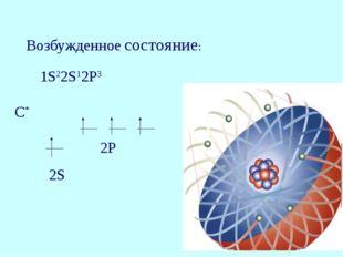 Возбужденное состояние: 1S22S12P3 2S 2P С*