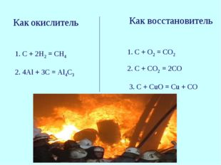 Как окислитель Как восстановитель 1. С + 2Н2 = СН4 2. 4Al + 3C = Al4C3 1. C +