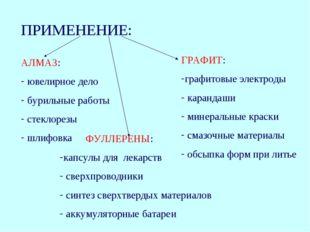 ПРИМЕНЕНИЕ: АЛМАЗ: ювелирное дело бурильные работы стеклорезы шлифовка ГРАФИТ
