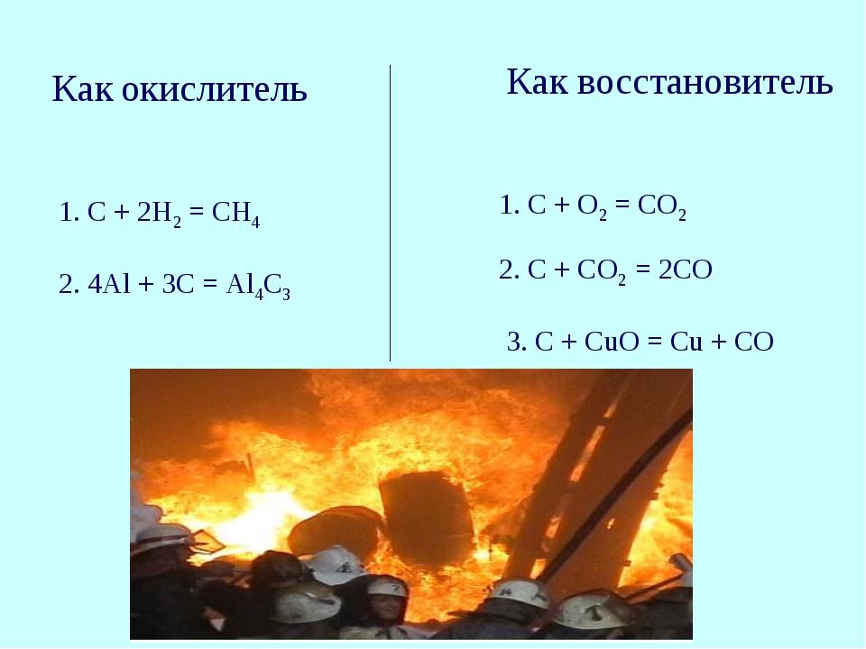 Как окислитель Как восстановитель 1. С + 2Н2 = СН4 2. 4Al + 3C = Al4C3 1. C +...
