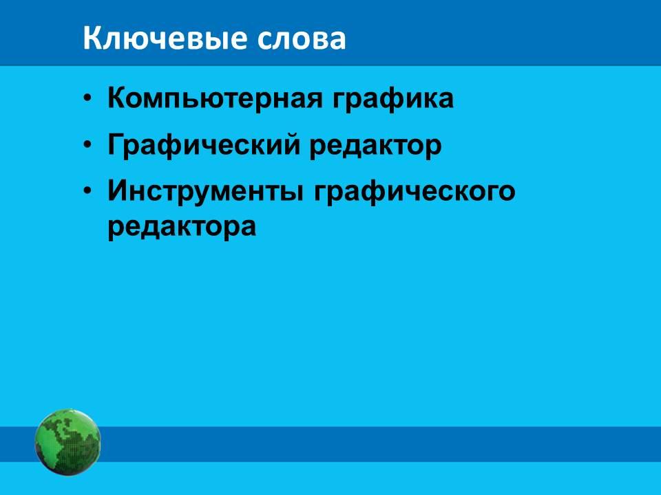 C:\Users\vintovkinagv\Desktop\фестиваль открытых уроков\5-11-1-kompjuternaja-grafika\Слайд10.JPG