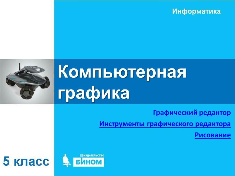 C:\Users\vintovkinagv\Desktop\фестиваль открытых уроков\5-11-1-kompjuternaja-grafika\Слайд9.JPG