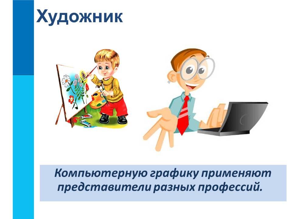 C:\Users\vintovkinagv\Desktop\фестиваль открытых уроков\5-11-1-kompjuternaja-grafika\Слайд8.JPG