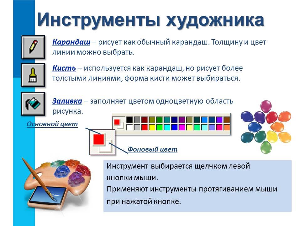 C:\Users\vintovkinagv\Desktop\фестиваль открытых уроков\5-11-1-kompjuternaja-grafika\Слайд14.JPG