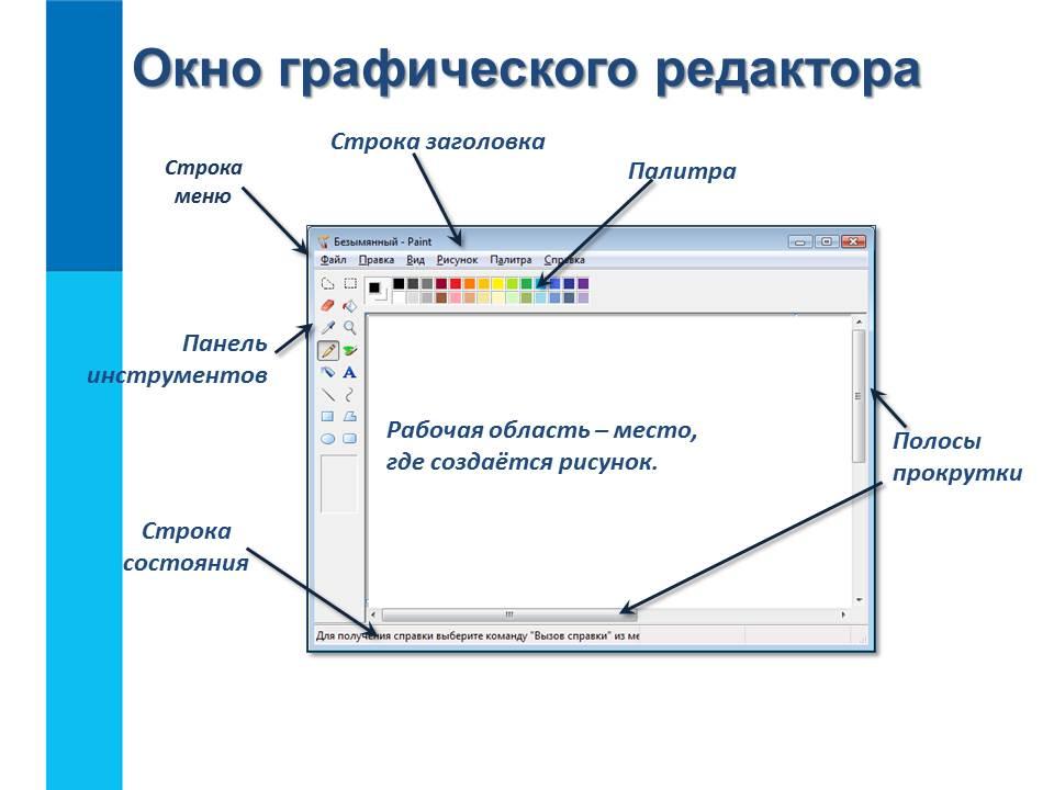 C:\Users\vintovkinagv\Desktop\фестиваль открытых уроков\5-11-1-kompjuternaja-grafika\Слайд13.JPG