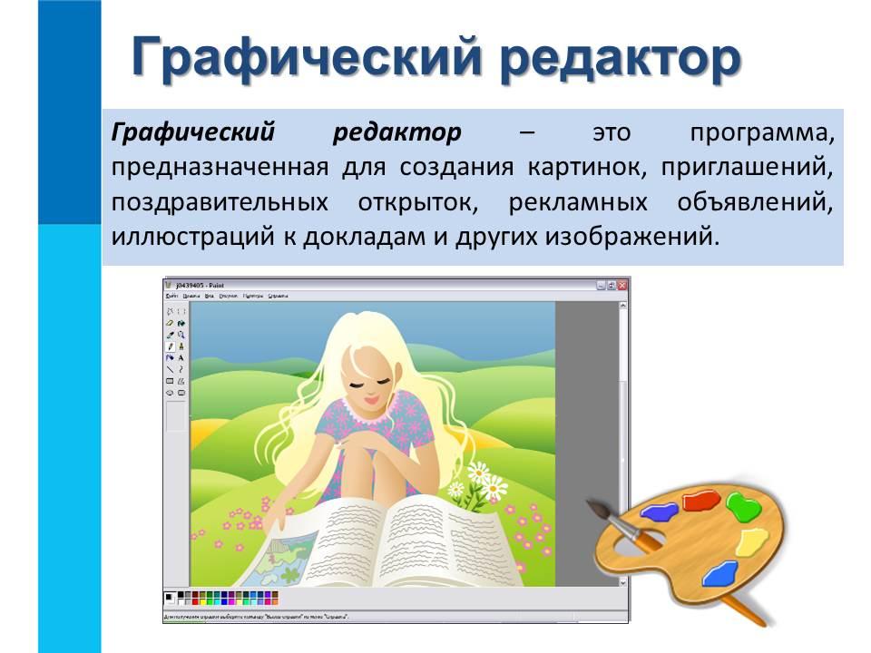 C:\Users\vintovkinagv\Desktop\фестиваль открытых уроков\5-11-1-kompjuternaja-grafika\Слайд12.JPG