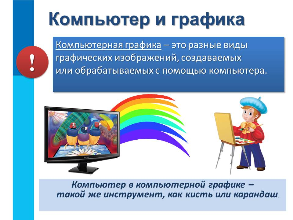 C:\Users\vintovkinagv\Desktop\фестиваль открытых уроков\5-11-1-kompjuternaja-grafika\Слайд11.JPG