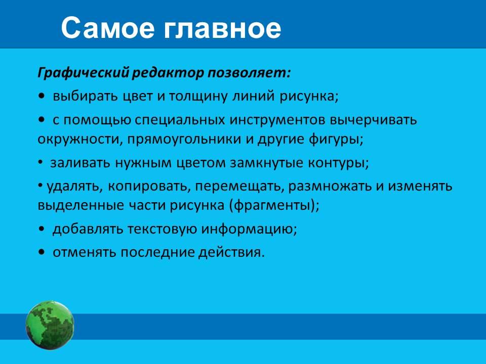 C:\Users\vintovkinagv\Desktop\фестиваль открытых уроков\5-11-1-kompjuternaja-grafika\Слайд23.JPG