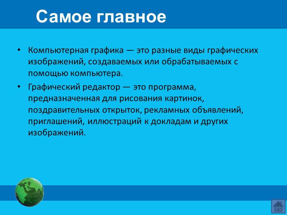 C:\Users\vintovkinagv\Desktop\фестиваль открытых уроков\5-11-1-kompjuternaja-grafika\Слайд22.JPG