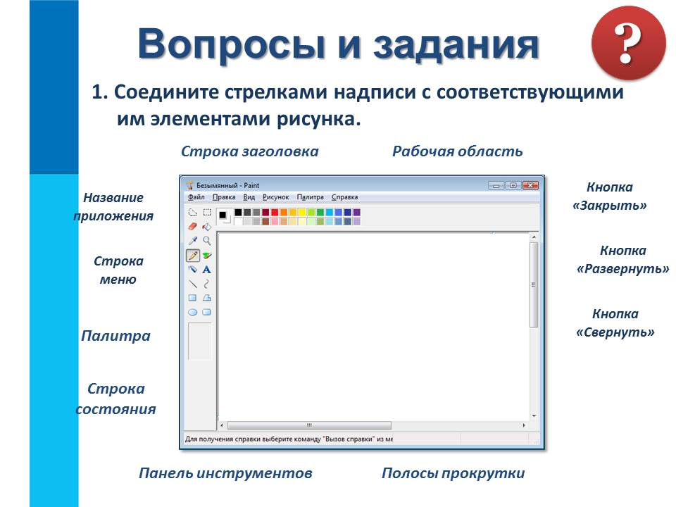 C:\Users\vintovkinagv\Desktop\фестиваль открытых уроков\5-11-1-kompjuternaja-grafika\Слайд24.JPG