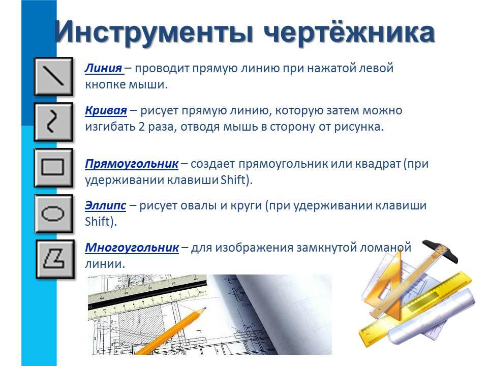 C:\Users\vintovkinagv\Desktop\фестиваль открытых уроков\5-11-1-kompjuternaja-grafika\Слайд15.JPG