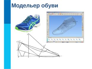 Модельер обуви