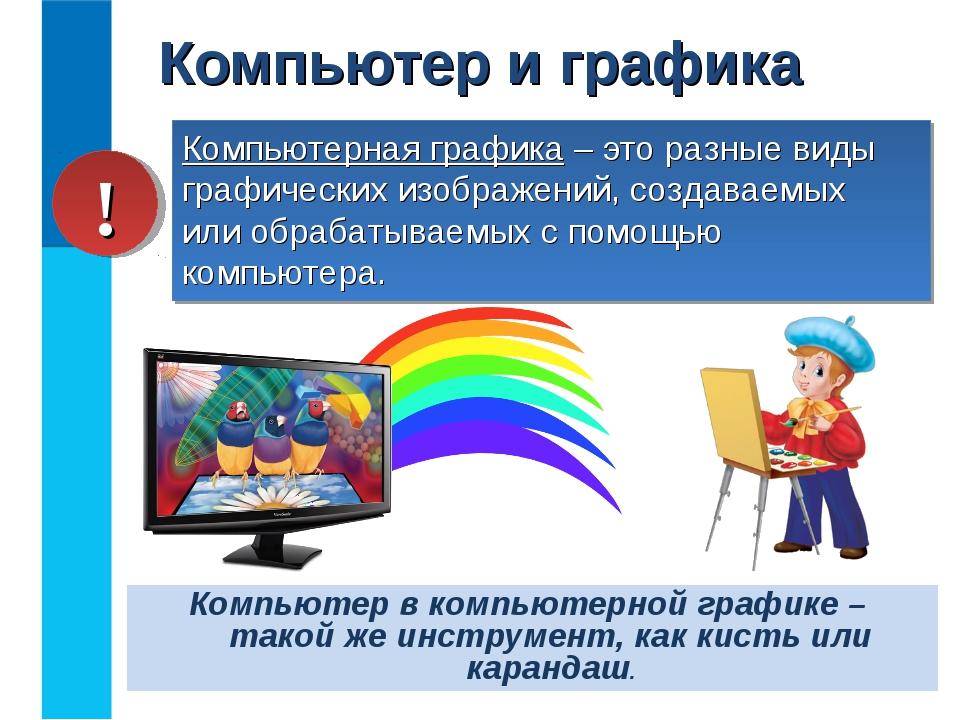 Компьютер в компьютерной графике – такой же инструмент, как кисть или каранда...
