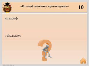 «Отгадай название произведения» 10 «Филипок» лпикоиф