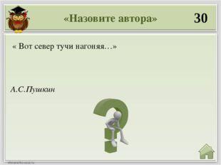 «Назовите автора» 30 А.С.Пушкин « Вот север тучи нагоняя…»