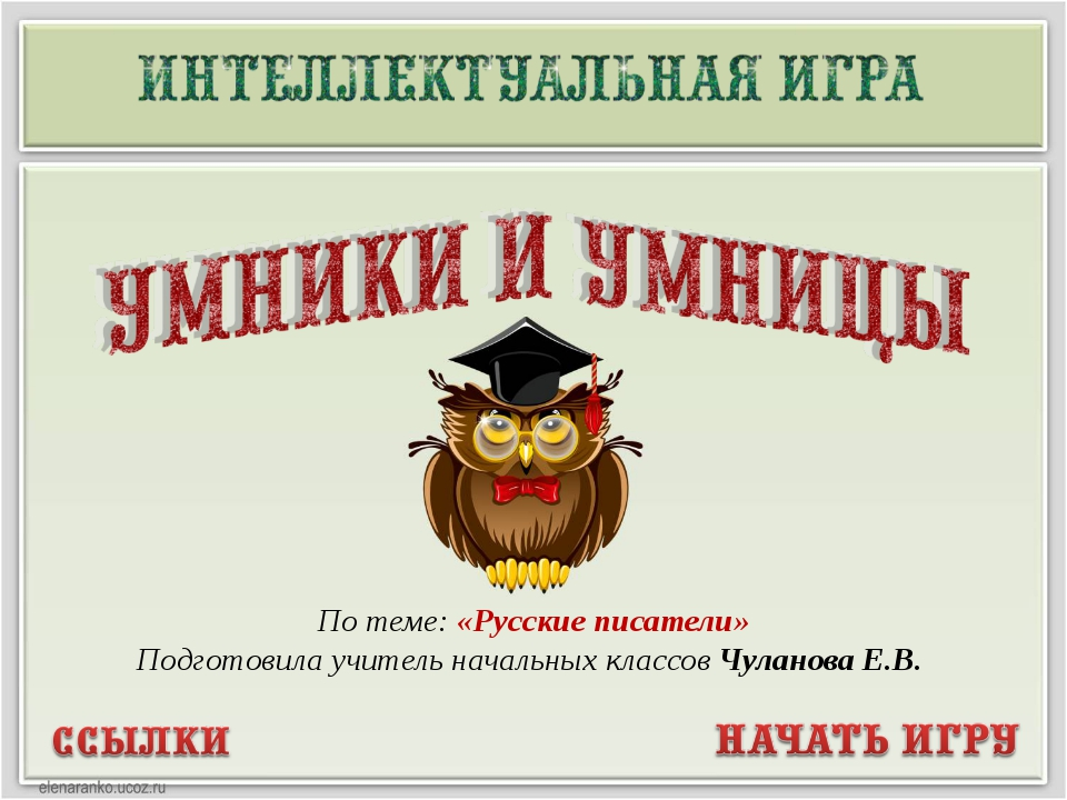 По теме: «Русские писатели» Подготовила учитель начальных классов Чуланова Е...
