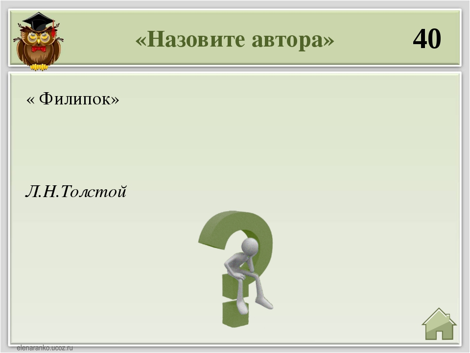 «Назовите автора» 40 Л.Н.Толстой « Филипок»