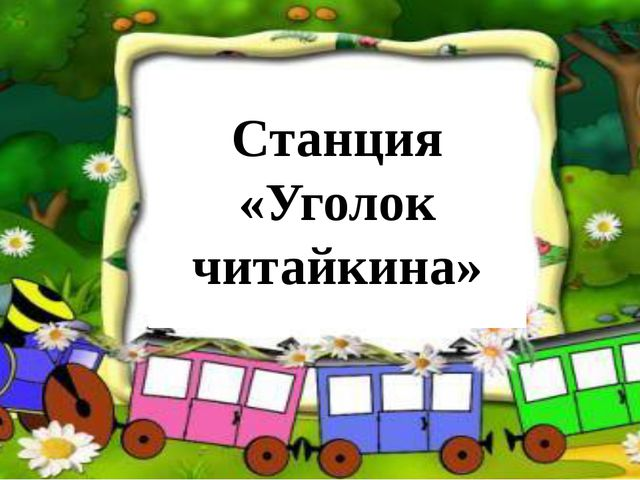 Станция «Уголок читайкина»