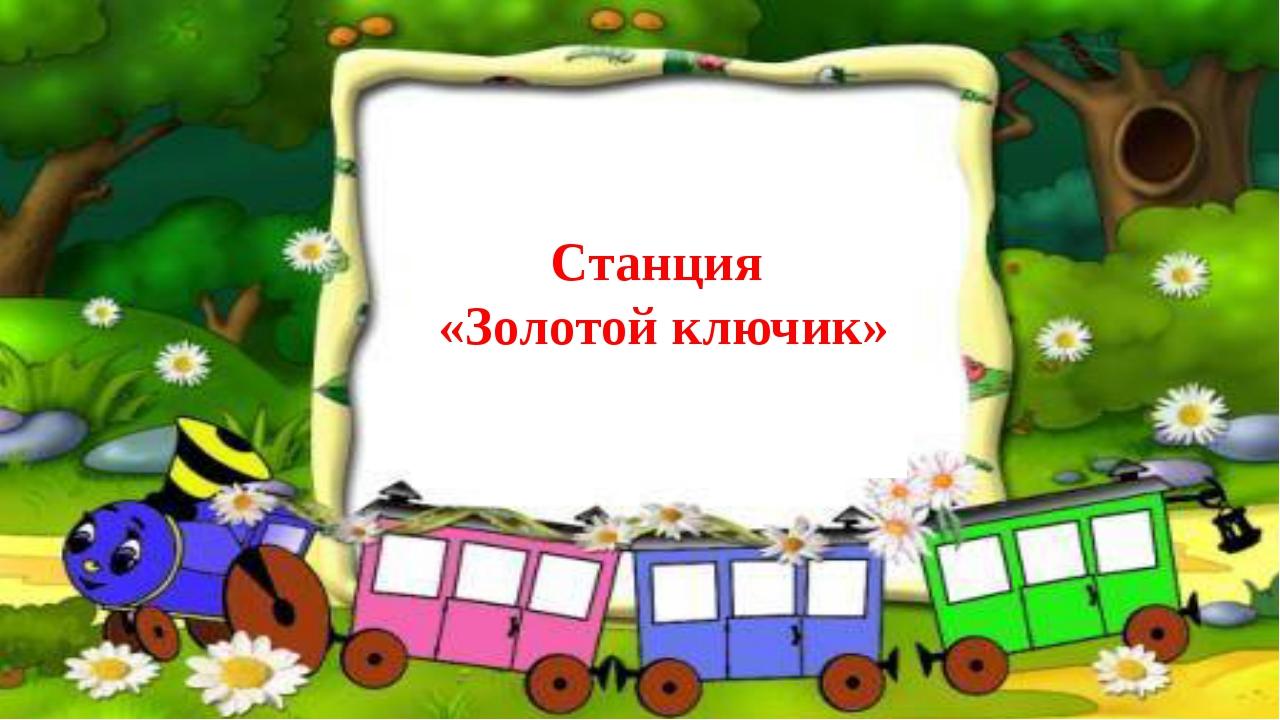 Станция «Золотой ключик»