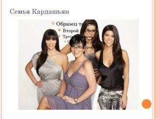 Семья Кардашьян