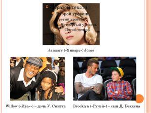 January («Январь») Jones Willow («Ива»») – дочь У. Смитта Brooklyn («Ручей»)